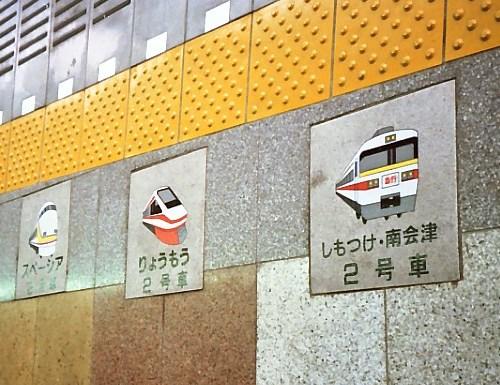 http://takasuzuki.travel.coocan.jp/express/199903.jpg
